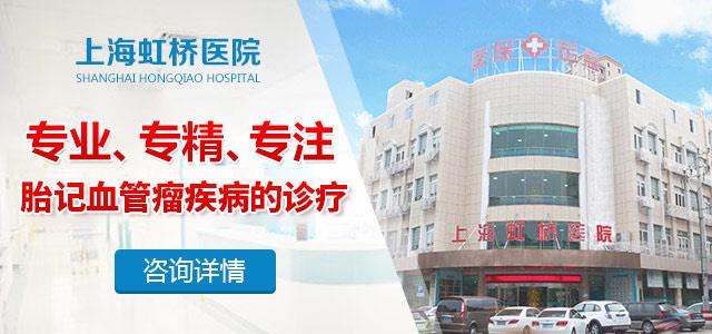 上海胎记医院-上海虹桥医院
